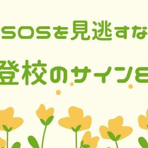 【SOSを見逃すな】不登校のサイン8選
