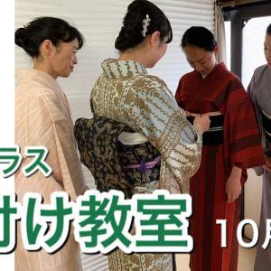 【着付け教室受講生募集】10月開講Enjoy!!KIMONO着付け教室 初級クラス