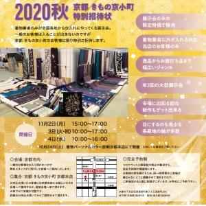 【業者さんしか入れない展示会に特別ご招待】京都 きもの京小町のお客様限定でご入場いただけます