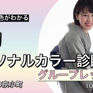 【着物パーソナルカラー診断参加者募集中】10月24日 京都本店にて開催