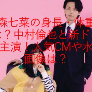 森七菜の身長・体重は?中村倫也と新ドラマ主演!人気CMや水着画像は?