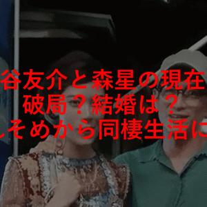 伊勢谷友介と森星の現在は?破局?結婚は?なれそめから同棲生活にDV