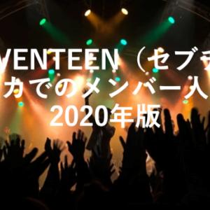 SEVENTEEN(セブチ)アメリカでのメンバー人気順!2020年版