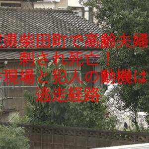 宮城県柴田町で高齢夫婦が刺され死亡!事件現場と犯人の動機は?逃走経路【画像】