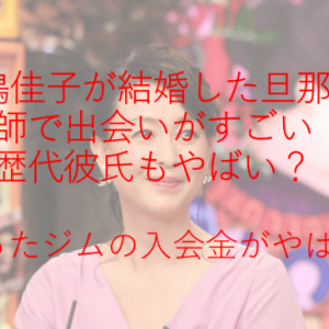 【画像】床嶋佳子が結婚した旦那は医師で出会いがすごい!歴代彼氏は?