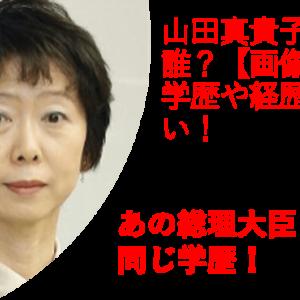 【画像】山田真貴子の夫は誰?学歴や経歴に出身まとめ