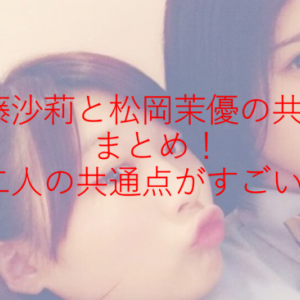 伊藤沙莉と松岡茉優の仲良しすぎる二人の共通点がすごい?共演作まとめ!