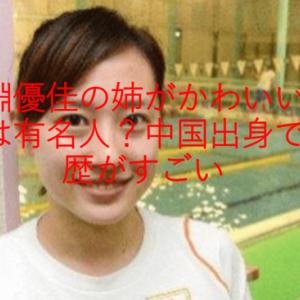 【画像】馬淵優佳の姉がかわいい!父は有名人?中国出身で経歴がすごい