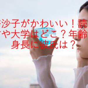 【画像】杏沙子がかわいい!読み方や大学はどこ?年齢・身長に彼氏は?