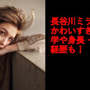 長谷川ミラの妹がかわいすぎる?大学や身長・年齢に経歴も!