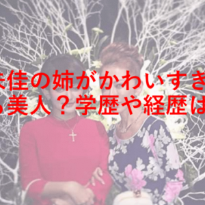 松野未佳の姉がかわいすぎる!母も美人?学歴や経歴は?
