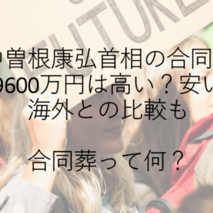 故中曽根康弘元首相の合同葬費用9600万円は高い?安い?海外との比較