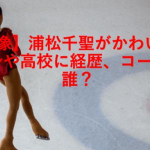 【画像】浦松千聖がかわいい!出身や高校に経歴は?コーチは誰?