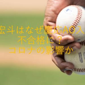 高橋宏斗が慶応不合格になった理由は?コロナの影響か