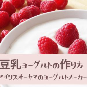 豆乳ヨーグルトの作り方【アイリスオーヤマのヨーグルトメーカー】