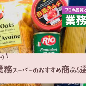 業務スーパーのおすすめ商品5選【これは当たり!】