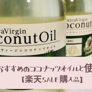 おすすめのココナッツオイルと使い方【楽天SALE購入品】