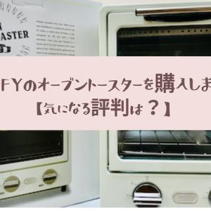 Toffyのオーブントースター購入しました!【気になる評判は?】