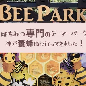 はちみつ専門のテーマパーク神戸養蜂場に行ってきました