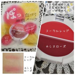 マスクOKな上に肌にも優しいクリームチークを660円でGET!