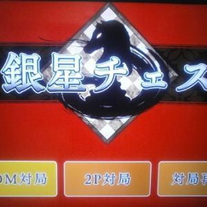 銀星チェス PS4&Switch版のレビュー!フリーゲーム並みの内容!