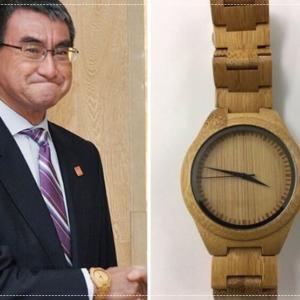 河野太郎はアトピー!おすすめはステロイドと竹製腕時計!