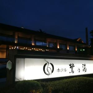 長野県🍇鷺の湯1