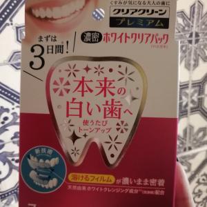 歯のパック🦷