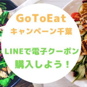 千葉県ではGo To Eatの食事券がLINEでも購入可能