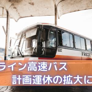 【 注意 】2021年1月21日より東京湾アクアライン高速バスの計画運休が拡大します
