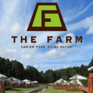 「日本初」牧場グランピンク施設【マザー牧場グランピング「THE FARM」】がオープン予定
