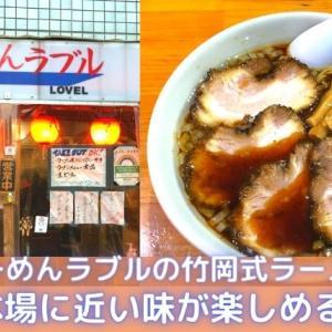 三軒茶屋の「らーめんラブル」で食べる竹岡式ラーメンがめっちゃうまい!