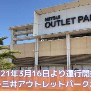 松戸駅〜三井アウトレットパーク木更津間の直行便が3月16日〜運行開始