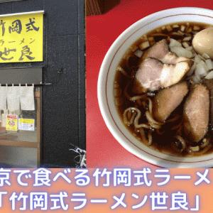 東京・駒込でも千葉内房の味「竹岡式ラーメン」が食べられます