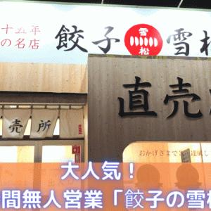 【24時間無人営業】木更津にある餃子の雪松で餃子を購入してみました