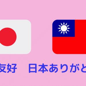 「日台友好 日本ありがとう!」台湾から16,000枚のマスクが、木更津市に届けられました。