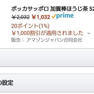 いそげ~!1000円オフ!1本43円!ほうじ茶激安!!