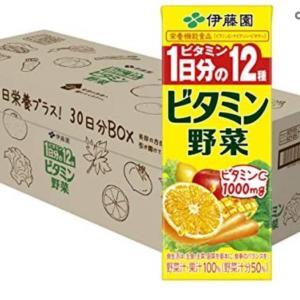 【タイムセール速報】ビタミン野菜が安い☆