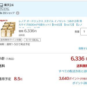 【最大50%還元×15%オフ】2つも!日用品15%オフクーポンがお得すぎる!