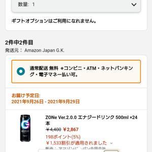 【最大35%off】ZONEやレッドブルが安くなるよ~!!!