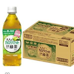 【最大55%off】カロリミットのお茶が激安