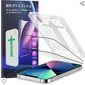 【55%off】iphone13シリーズのガラスフィルムが激安