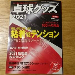 【用具好き必読】卓球グッズ2021を読む