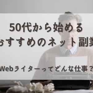 50代から始めるおすすめのネット副業 Webライターってどんな仕事?