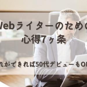Webライターのための心得7ヶ条 これを意識すれば50代からでも稼げる
