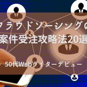 【50代Webライターデビュー】クラウドソーシング受注攻略法20選