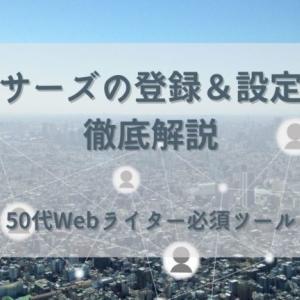 【50代Webライター必須ツール】ランサーズの登録&設定方法【徹底解説】