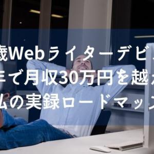 53歳Webライターデビュー半年で月収30万円を越えた私の実録ロードマップ