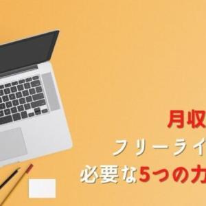 【50代Webライターデビュー】月収30万円フリーライターに必要な5つの力とは?