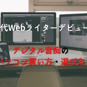 【50代Webライター】デジタル音痴のパソコン買い方・選び方【2021年最新】